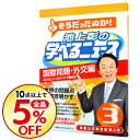 【中古】池上彰の学べるニュース 3/ 池上彰