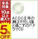 【中古】A.C.D.C.II 年の瀬は大忙し!誰と過ごすの!? ドラマCD / ゲーム