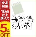 【中古】子どもといく東京ディズニーリゾートナビガイド 2011−2012 / 講談社