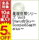 【中古】星座旦那シリーズ Starry☆Sky−Scorpi...