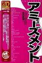 【中古】アミューズメント 2012年度版 / 松村政樹