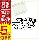 【中古】宝塚歌劇 星組 東京特別公演 ヘイズ・コード / 安蘭けい【出演】