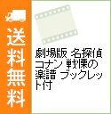 【中古】【Blu-ray】劇場版 名探偵コナン 戦慄の楽譜 ブックレット付 / 山本泰一郎【監督】