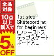 【中古】1st step Skatebording for beginners(ファーストステップスケートボード入門) / サルマン・アガー【出演】