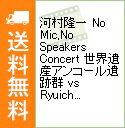 【中古】河村隆一 No Mic,No Speakers Concert 世界遺産アンコール遺跡群 vs Ryuichi Kawamura 神...