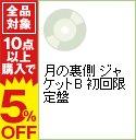 【中古】【CD+DVD】月の裏側 ジャケットB 初回限定盤 / DiVA