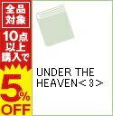 【中古】UNDER THE HEAVEN 下/ かわい有美子...