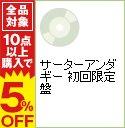 【中古】【CD+DVD・カード・キーホルダーセット】サーターアンダギー 初回限定盤 / サーターアンダギー