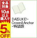 【中古】【特装版ドラマCD付】DAISUKE!-Crown&Anchor-特装版 / キリシマソウ ボーイズラブコミック
