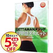 【中古】【DVD付】GETTAMANメソッド肩甲骨ダイエット / GETTAMAN