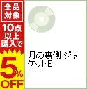 【中古】【CD+DVD】月の裏側 ジャケットE / DiVA
