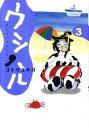 【中古】ウシハル 3/ ゴトウユキコ