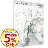 """【中古】【フォトブック付】ARASHI 10−11 TOUR""""Scene""""−君と僕の見ている風景−DOME+ 初回限定盤 / 嵐【出演】"""