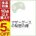 【中古】PSP マザーグースの秘密の館