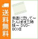 【中古】素直に恋して−たんぽぽ三姉妹− DVD−BOXII / 洋画