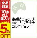 【中古】Xbox360 虫姫さまふたり Ver1.5 プラチナコレクション