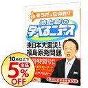 【中古】池上彰の学べるニュース 5/ 池上彰