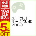 【中古】PSP ユー・ガット・サーブド(UMD VIDEO)