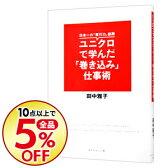 【中古】日本一の「実行力」部隊 ユニクロで学んだ「巻き込み」仕事術 / 田中雅子