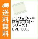 【中古】ハンチョウ−神南署安積班− シリーズ4 DVD−BOX / 邦画