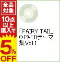 【中古】「FAIRY TAIL」OP&EDテーマ集Vol.1 / アニメ