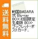 【中古】【Blu?ray】戦国BASARA弐 Blu?ray BOX 初回限定生産版 BOX・ブック