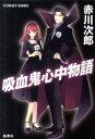 【中古】吸血鬼心中物語(吸血鬼シリーズ29) / 赤川次郎
