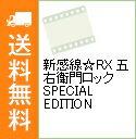 【中古】【特典DVD付】新感線☆RX 五右衛門ロック SPECIAL EDITION  / 古田新太【出演】