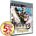 【中古】PS3 戦国無双3 Empires