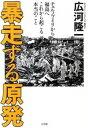 【中古】暴走する原発 / 広河隆一