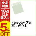 【中古】Facebookを集客に使う本 / 熊坂仁美