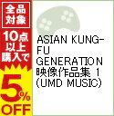 【中古】PSP ASIAN KUNG-FU GENERATION 映像作品集 1(UMD MUSIC)