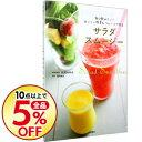 【中古】サラダスムージー−毎日飲みたい!おいしい野菜&フルーツで作る− / 松尾みゆき
