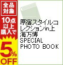 【中古】原宿スタイルコレクションin上海万博SPECIAL PHOTO BOOK / 米原康正【写真】