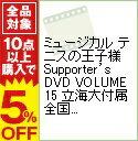 【中古】ミュージカル テニスの王子様 Supporter's DVD VOLUME 15 立海大付属