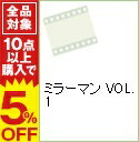 【中古】ミラーマン VOL.1 / 邦画