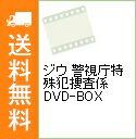 【中古】ジウ 警視庁特殊犯捜査係 DVD−BOX / 常廣丈太【監督】
