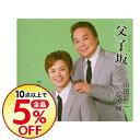 CD, DVD, Instruments - 【中古】父子坂(おやこざか) / 山田龍二&大輔