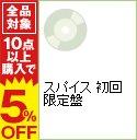 【中古】【CD+DVD】スパイス 初回限...