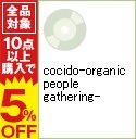 楽天ネットオフ楽天市場支店【中古】cocido−organic people gathering− / オムニバス