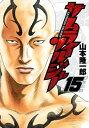 【中古】サムライソルジャー 15/ 山本隆一郎