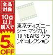 【中古】【特典DVD付】東京ディズニーシー マジカル 10 YEARS グランドコレクション / お笑い・バラエティー