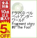 """【中古】ドラマCD ベルベットアンダーワールド Fragment story #0""""The Fool"""