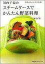 ショッピングスチームケース 【中古】浜内千波のスチームケースでかんたん野菜料理 / 浜内千波