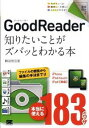 【中古】GoodReader知りたいことがズバッとわかる本 / 柳谷智宣