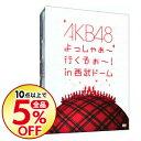 【中古】【ブックレット・写真5枚付】AKB48 よっしゃ
