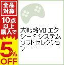 【中古】PSP 大戦略VII エクシード システムソフトセレクション