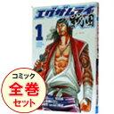 【中古】エグザムライ 戦国 <全7巻セット> / 山口陽史(コミックセット)