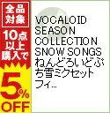 ショッピング雪ミクセット 【中古】VOCALOID SEASON COLLECTION SNOW SONGS ねんどろいどぷち雪ミクセット フィギュア付 / オムニバス