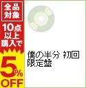 【中古】【CD+DVD】僕の半分 初回限定盤 / SMAP